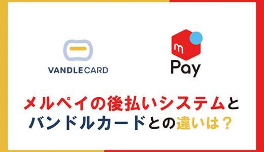 メルペイの後払いシステムとバンドルカードとの違いは?
