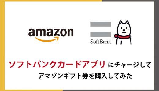 ソフトバンクカードアプリにチャージしてアマゾンギフト券を購入してみた