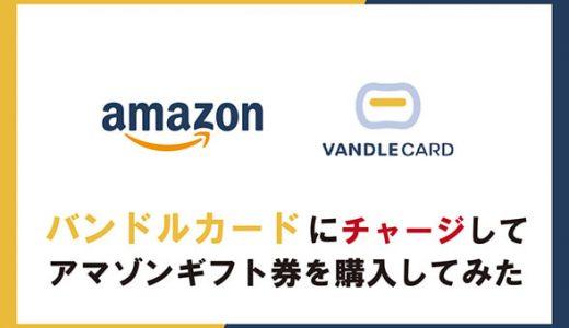 バンドルカードにチャージしてアマゾンギフト券を購入してみた
