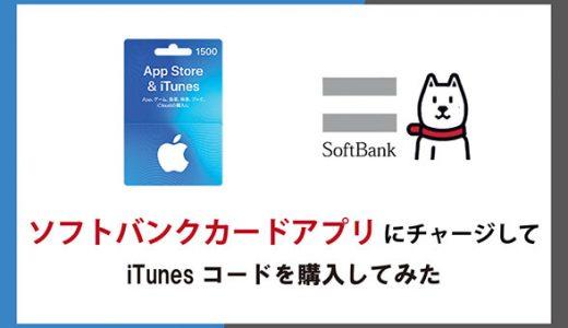 ソフトバンクカードアプリにチャージしてiTunesコードを購入してみた